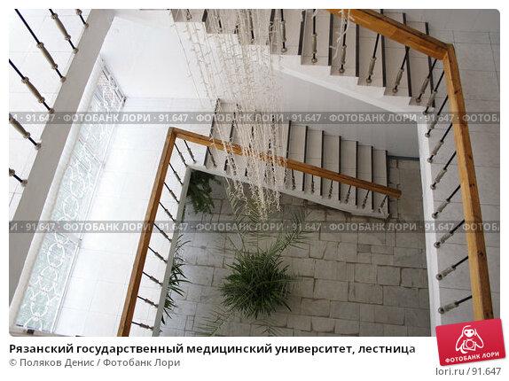Рязанский государственный медицинский университет, лестница, фото № 91647, снято 1 октября 2007 г. (c) Поляков Денис / Фотобанк Лори