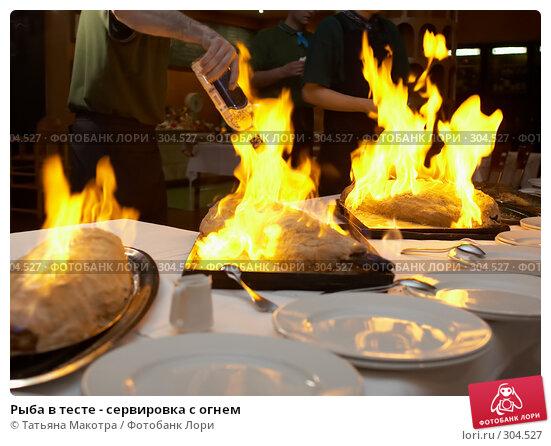 Рыба в тесте - сервировка с огнем, фото № 304527, снято 17 мая 2008 г. (c) Татьяна Макотра / Фотобанк Лори