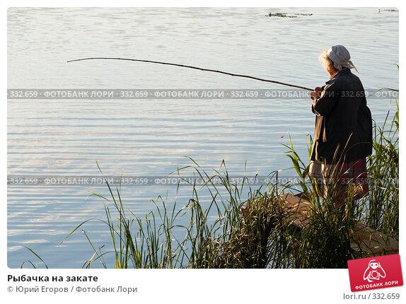 Рыбачка на закате, фото № 332659, снято 20 июня 2008 г. (c) Юрий Егоров / Фотобанк Лори