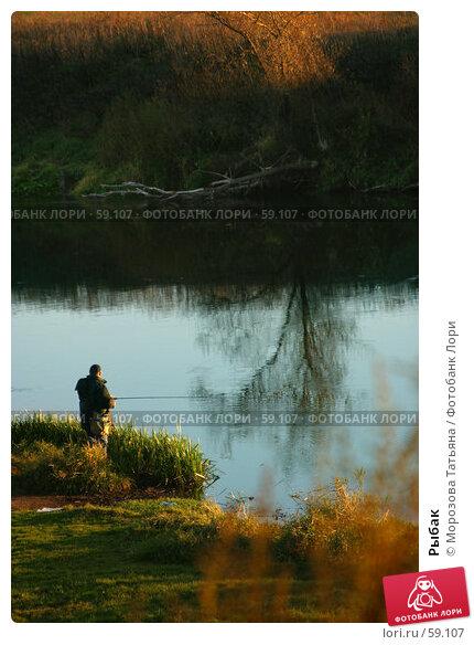 Купить «Рыбак», фото № 59107, снято 15 октября 2004 г. (c) Морозова Татьяна / Фотобанк Лори