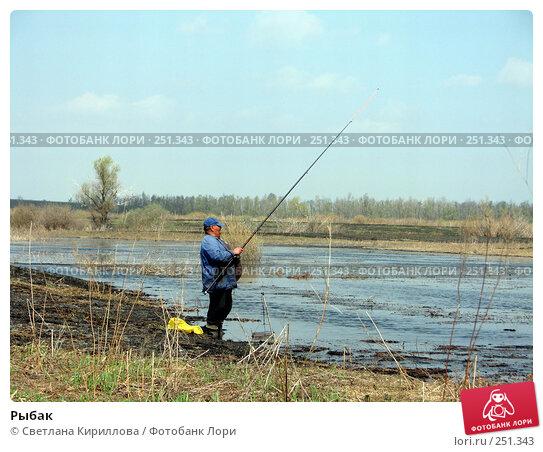 Купить «Рыбак», фото № 251343, снято 13 апреля 2008 г. (c) Светлана Кириллова / Фотобанк Лори