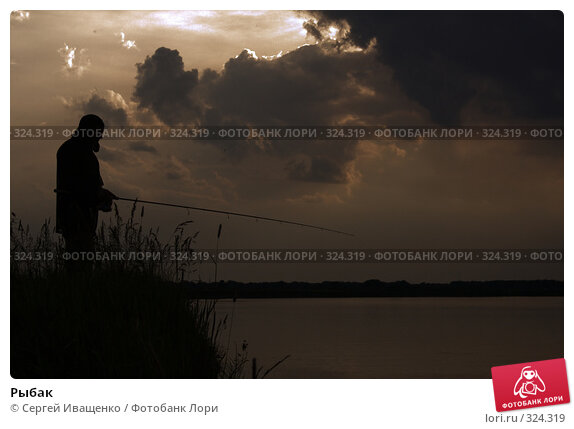 Купить «Рыбак», фото № 324319, снято 23 ноября 2017 г. (c) Сергей Иващенко / Фотобанк Лори