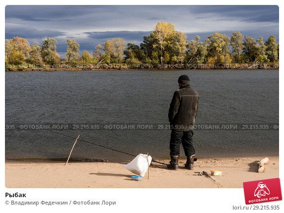 Купить «Рыбак», фото № 29215935, снято 1 октября 2018 г. (c) Владимир Федечкин / Фотобанк Лори