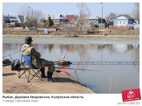 рыбалка боровск уварово