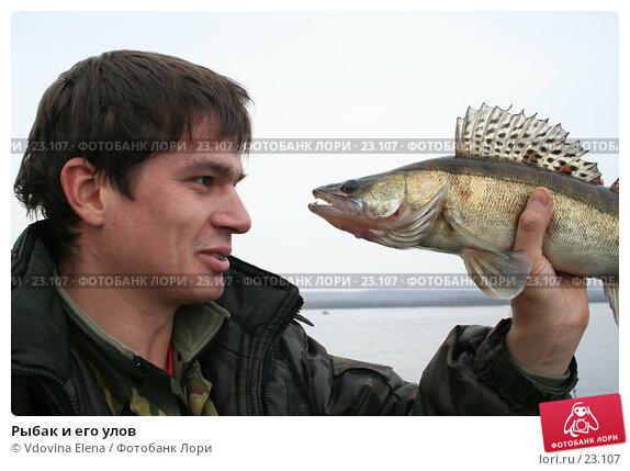 Рыбак и его улов, фото № 23107, снято 27 октября 2006 г. (c) Vdovina Elena / Фотобанк Лори