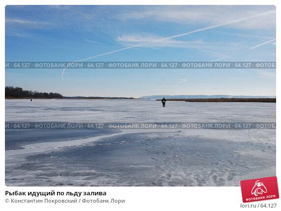 Рыбак идущий по льду залива, фото № 64127, снято 3 февраля 2007 г. (c) Константин Покровский / Фотобанк Лори
