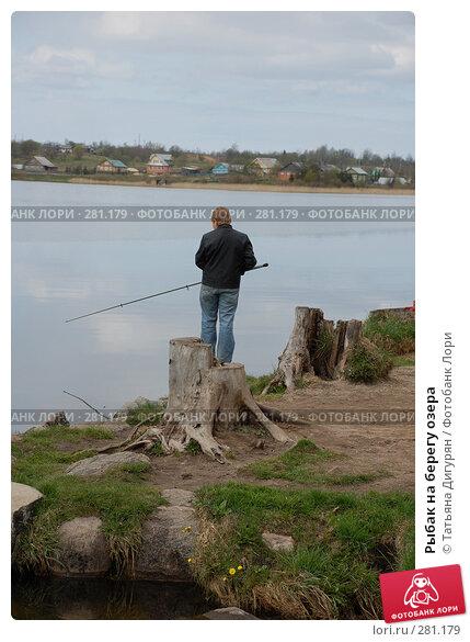 Рыбак на берегу озера, фото № 281179, снято 9 мая 2008 г. (c) Татьяна Дигурян / Фотобанк Лори