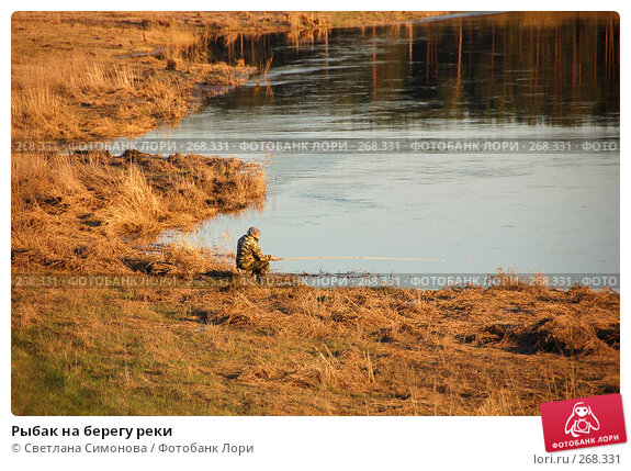 Рыбак на берегу реки, фото № 268331, снято 26 апреля 2008 г. (c) Светлана Симонова / Фотобанк Лори
