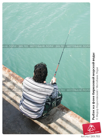 Рыбак на фоне бирюзовой морской воды, фото № 269703, снято 1 мая 2008 г. (c) Федор Королевский / Фотобанк Лори