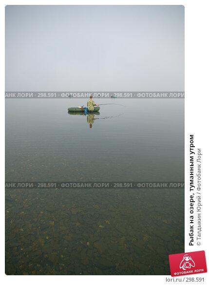 Рыбак на озере, туманным утром, фото № 298591, снято 19 января 2017 г. (c) Талдыкин Юрий / Фотобанк Лори
