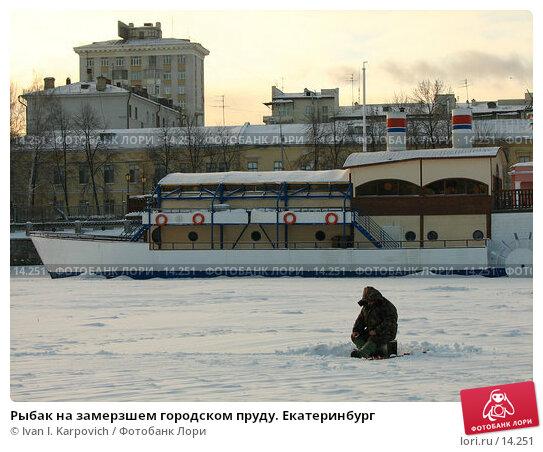 Рыбак на замерзшем городском пруду. Екатеринбург, эксклюзивное фото № 14251, снято 22 января 2006 г. (c) Ivan I. Karpovich / Фотобанк Лори