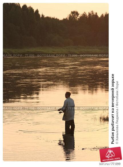 Рыбак рыбачит на вечерней зорьке, фото № 77099, снято 21 августа 2007 г. (c) Ханыкова Людмила / Фотобанк Лори