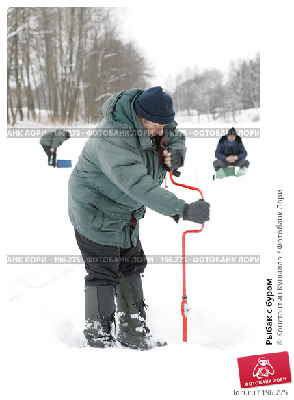 Рыбак с буром, фото № 196275, снято 27 февраля 2006 г. (c) Константин Куцылло / Фотобанк Лори