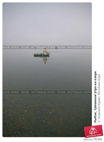 Рыбак, туманное утро на озере, фото № 70595, снято 28 мая 2017 г. (c) Талдыкин Юрий / Фотобанк Лори