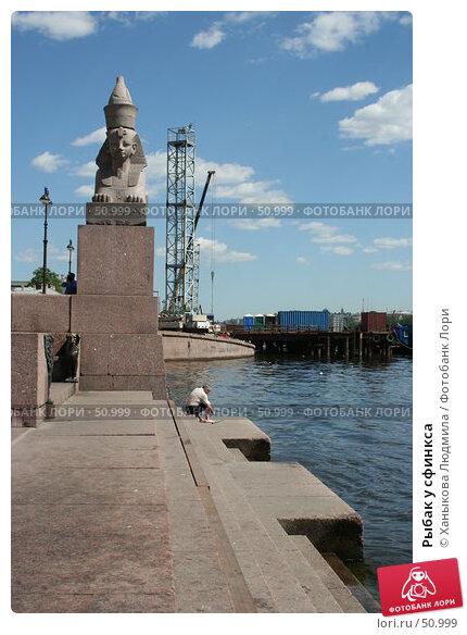 Купить «Рыбак у сфинкса», фото № 50999, снято 8 июня 2007 г. (c) Ханыкова Людмила / Фотобанк Лори