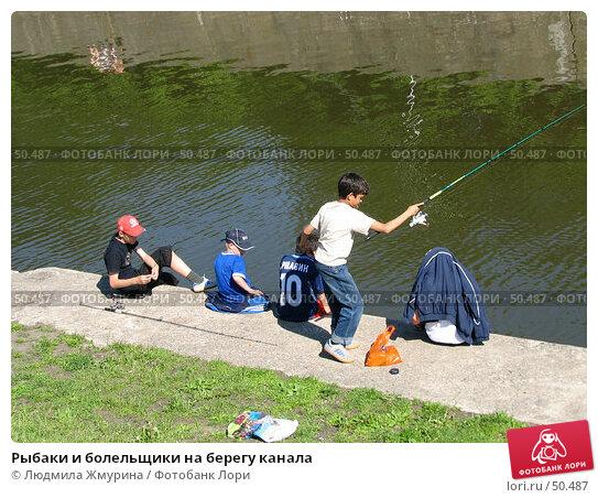 Рыбаки и болельщики на берегу канала, фото № 50487, снято 3 июня 2007 г. (c) Людмила Жмурина / Фотобанк Лори