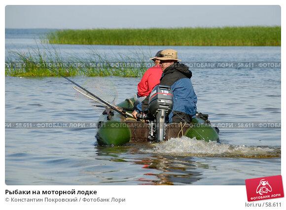 Рыбаки на моторной лодке, фото № 58611, снято 30 июня 2007 г. (c) Константин Покровский / Фотобанк Лори