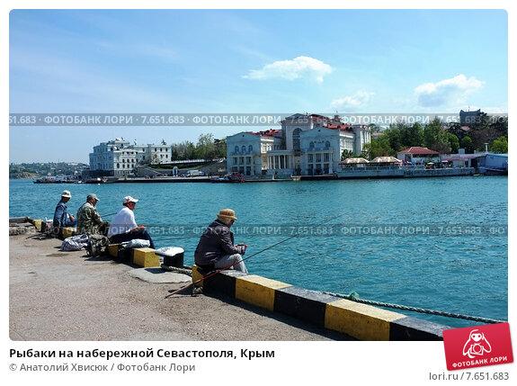 Рыбаки на набережной Севастополя, Крым. Редакционное фото, фотограф Анатолий Хвисюк / Фотобанк Лори