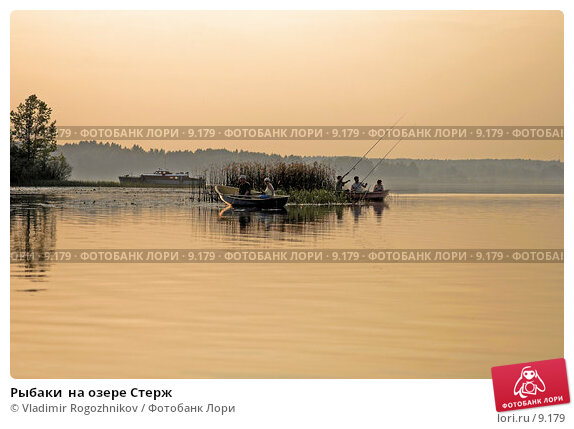 Рыбаки  на озере Стерж, фото № 9179, снято 10 июля 2006 г. (c) Vladimir Rogozhnikov / Фотобанк Лори