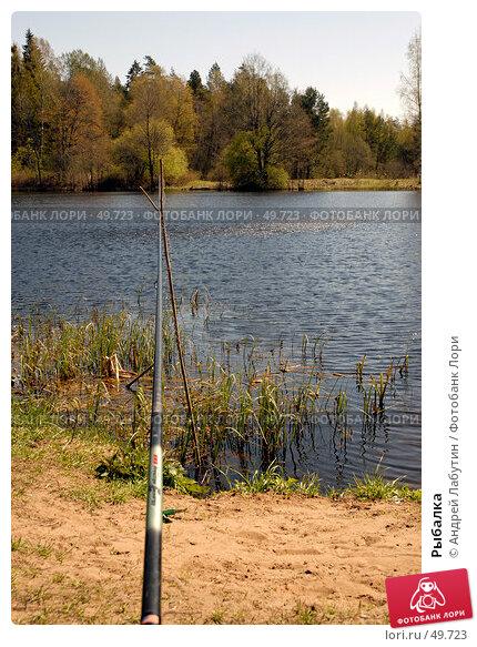 Рыбалка, фото № 49723, снято 6 мая 2007 г. (c) Андрей Лабутин / Фотобанк Лори