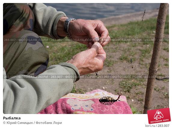 Рыбалка, фото № 283007, снято 11 мая 2008 г. (c) Юрий Синицын / Фотобанк Лори