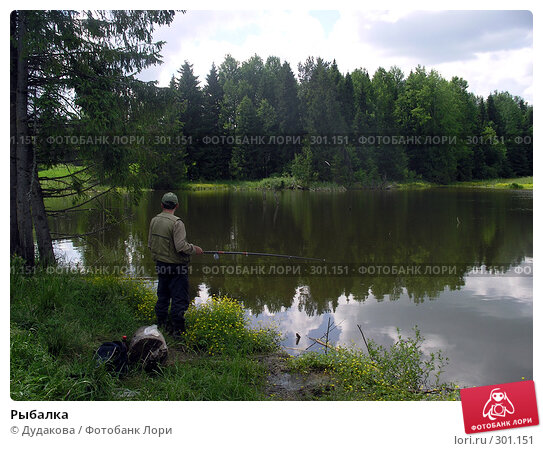Рыбалка, фото № 301151, снято 17 июня 2005 г. (c) Дудакова / Фотобанк Лори