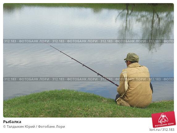 Купить «Рыбалка», фото № 312183, снято 24 мая 2008 г. (c) Талдыкин Юрий / Фотобанк Лори
