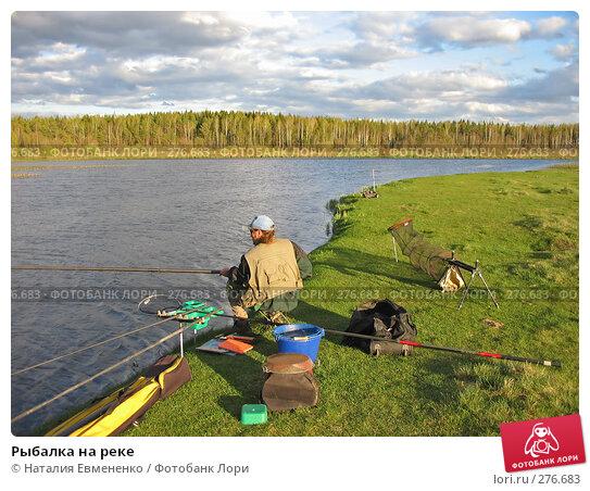 Рыбалка на реке, фото № 276683, снято 28 апреля 2007 г. (c) Наталия Евмененко / Фотобанк Лори