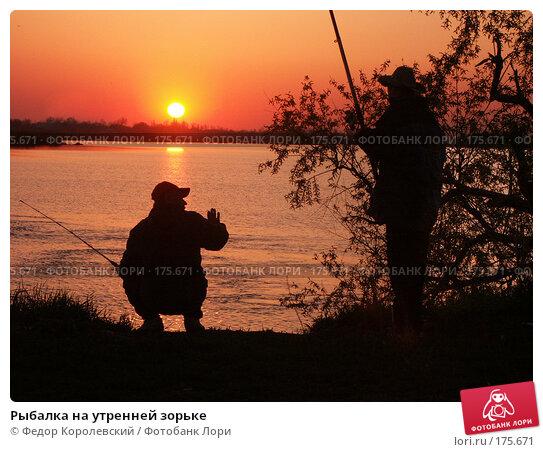 Рыбалка на утренней зорьке, фото № 175671, снято 5 мая 2003 г. (c) Федор Королевский / Фотобанк Лори