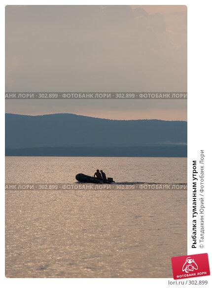 Купить «Рыбалка туманным утром», фото № 302899, снято 3 августа 2007 г. (c) Талдыкин Юрий / Фотобанк Лори