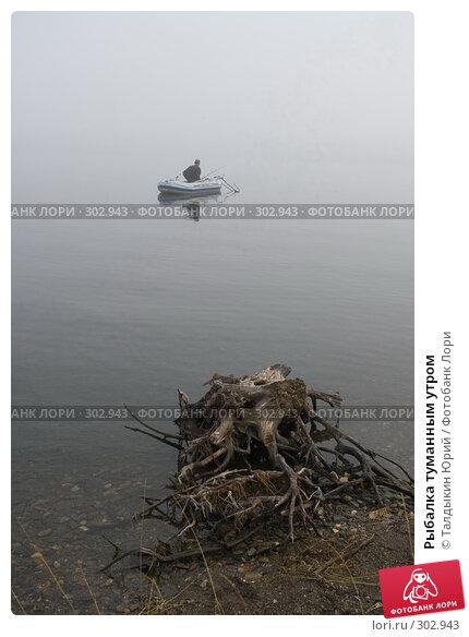 Купить «Рыбалка туманным утром», фото № 302943, снято 4 августа 2007 г. (c) Талдыкин Юрий / Фотобанк Лори
