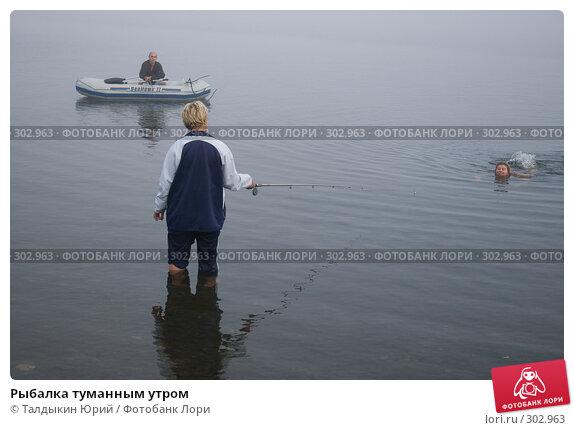 Рыбалка туманным утром, фото № 302963, снято 4 августа 2007 г. (c) Талдыкин Юрий / Фотобанк Лори