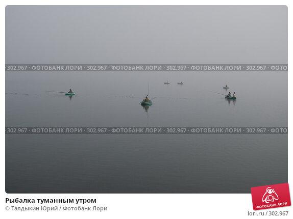 Купить «Рыбалка туманным утром», фото № 302967, снято 4 августа 2007 г. (c) Талдыкин Юрий / Фотобанк Лори