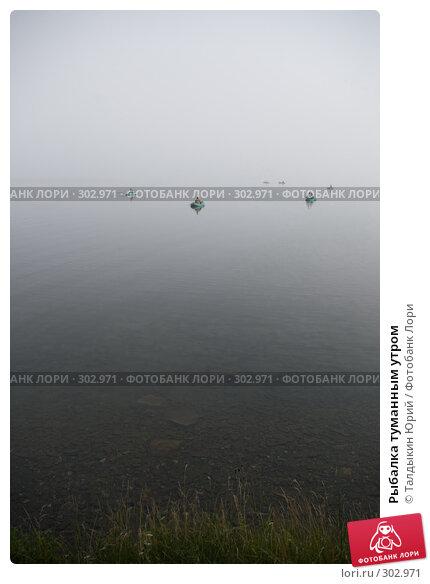 Купить «Рыбалка туманным утром», фото № 302971, снято 4 августа 2007 г. (c) Талдыкин Юрий / Фотобанк Лори