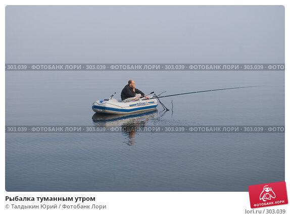 Рыбалка туманным утром, фото № 303039, снято 4 августа 2007 г. (c) Талдыкин Юрий / Фотобанк Лори