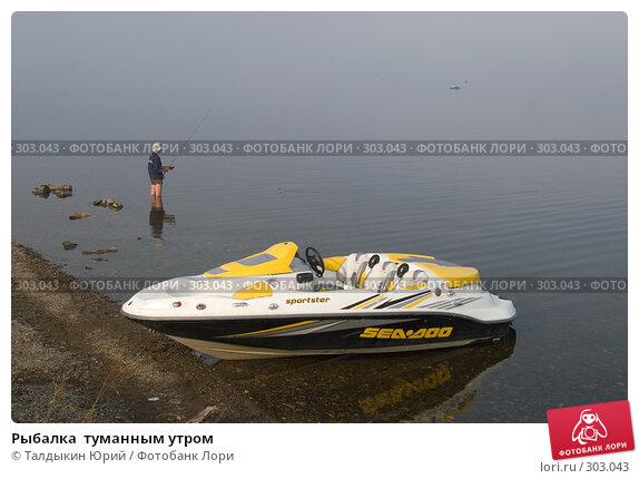 Рыбалка  туманным утром, фото № 303043, снято 4 августа 2007 г. (c) Талдыкин Юрий / Фотобанк Лори