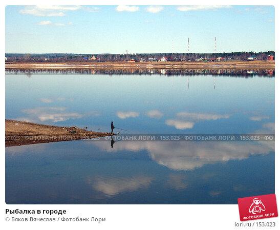 Рыбалка в городе, фото № 153023, снято 17 апреля 2007 г. (c) Бяков Вячеслав / Фотобанк Лори