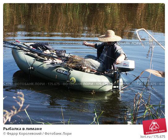 Купить «Рыбалка в лимане», фото № 175675, снято 25 сентября 2003 г. (c) Федор Королевский / Фотобанк Лори
