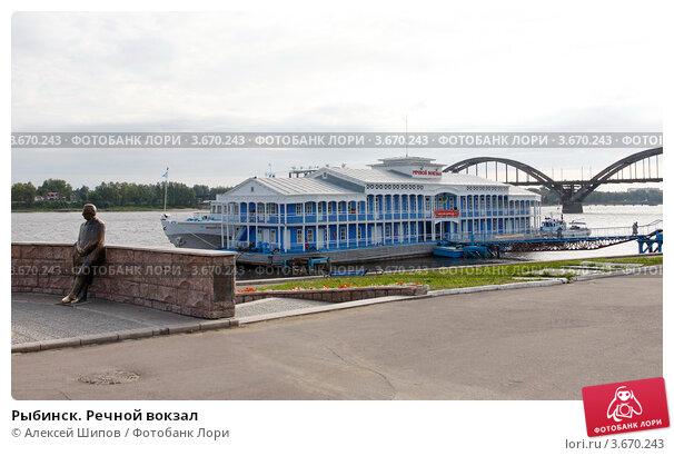 Купить «Рыбинск. Речной вокзал», фото № 3670243, снято 18 августа 2011 г. (c) Алексей Шипов / Фотобанк Лори