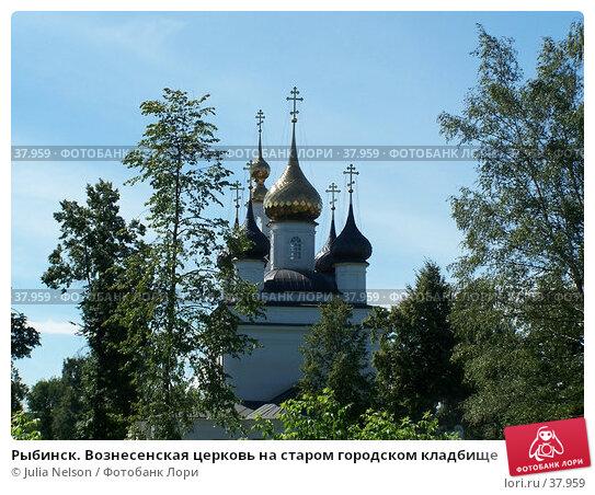 Рыбинск. Вознесенская церковь на старом городском кладбище, фото № 37959, снято 29 июня 2004 г. (c) Julia Nelson / Фотобанк Лори