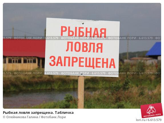 рыбалка запрещена табличка