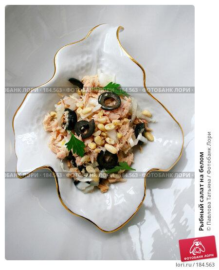 Рыбный салат на белом, фото № 184563, снято 22 января 2008 г. (c) Павлова Татьяна / Фотобанк Лори