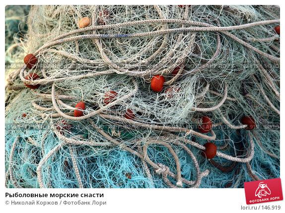 Рыболовные морские снасти, фото № 146919, снято 22 ноября 2007 г. (c) Николай Коржов / Фотобанк Лори