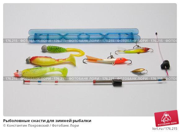 Рыболовные снасти для зимней рыбалки, фото № 176215, снято 15 января 2008 г. (c) Константин Покровский / Фотобанк Лори