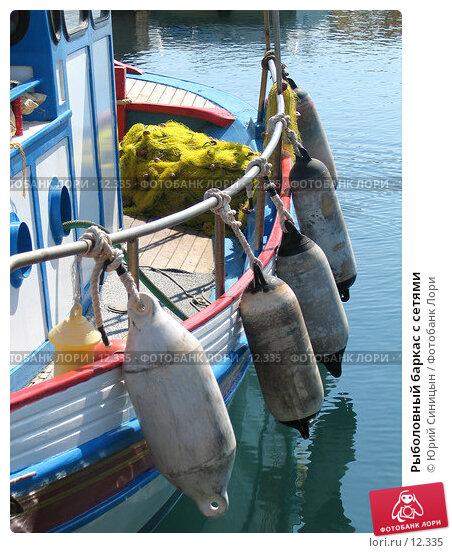 Рыболовный баркас с сетями, фото № 12335, снято 23 сентября 2006 г. (c) Юрий Синицын / Фотобанк Лори