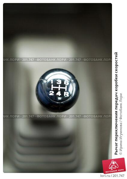 Рычаг переключения передач коробки скоростей, фото № 201747, снято 21 ноября 2007 г. (c) Ирина Игумнова / Фотобанк Лори