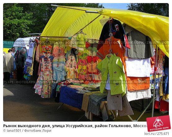 Рынок выходного дня, улица Уссурийская, район Гольяново, Москва, эксклюзивное фото № 275671, снято 1 мая 2008 г. (c) lana1501 / Фотобанк Лори