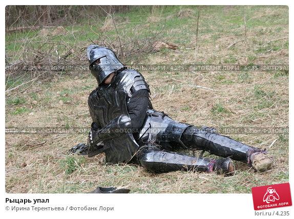Рыцарь упал, эксклюзивное фото № 4235, снято 8 мая 2006 г. (c) Ирина Терентьева / Фотобанк Лори