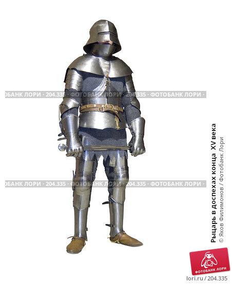 Рыцарь в доспехах конца  XV века, фото № 204335, снято 16 февраля 2008 г. (c) Яков Филимонов / Фотобанк Лори