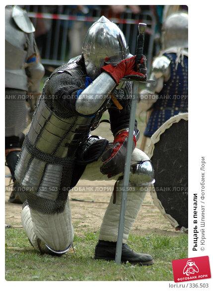 Купить «Рыцарь в печали», фото № 336503, снято 18 мая 2008 г. (c) Юрий Шпинат / Фотобанк Лори